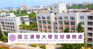 National Tsing Hua University International Scholarships 2021 | Fully Funded